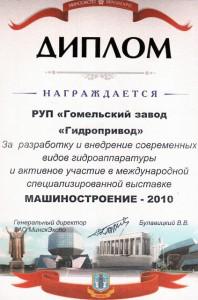 Гидропривод_диплом