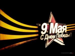 9-may