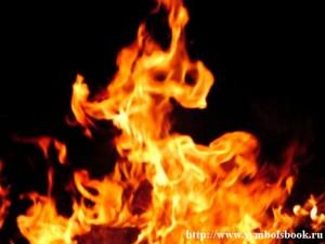 Fire (копия)